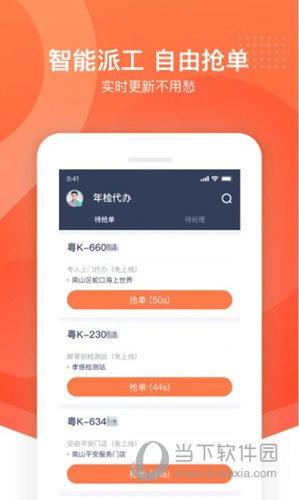 平安好师傅iOS版