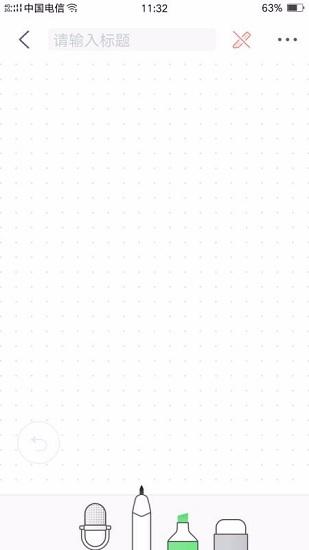 NEWYES笔记 V1.7.0 安卓版截图2