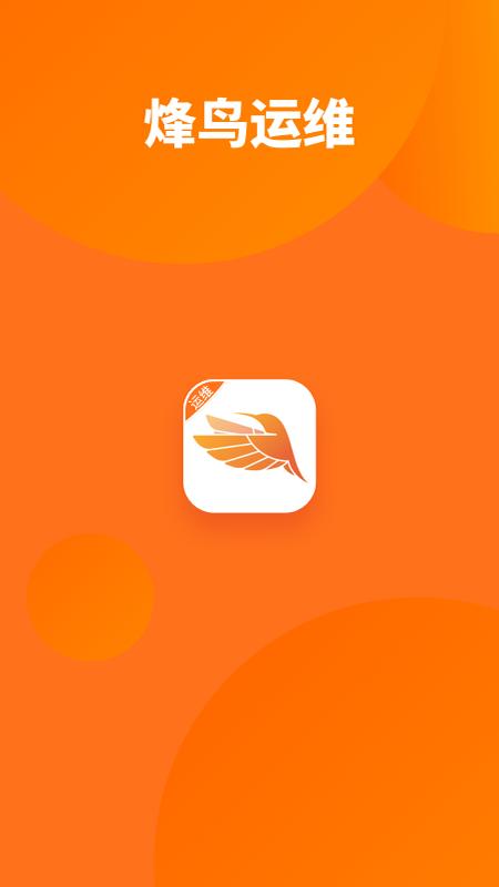 烽鸟运维 V1.9.0 安卓版截图1