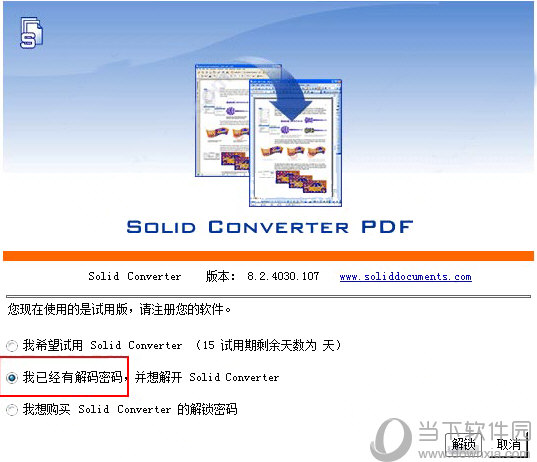 Solid Converter V8破解版