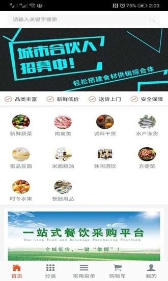 菜小跑 V1.0.9 安卓版截图2