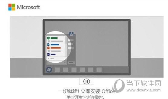 Office365破解版64位