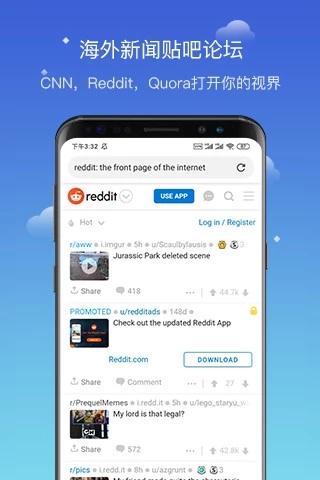 酷鸟浏览器APP V2.0.0.1012 安卓最新版截图1