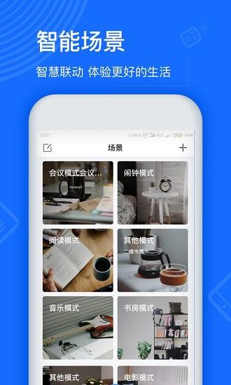 智享Home V3.1.0 安卓版截图1