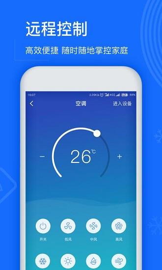 智享Home V3.1.0 安卓版截图3