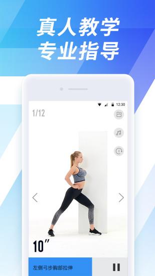 7分钟运动 V1.3 安卓版截图2