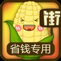 玉米街 V3.9.27 安卓版