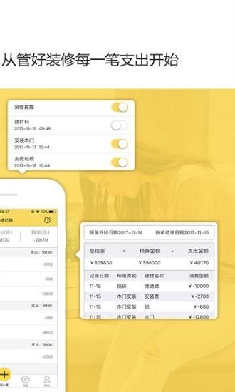 装修记账 V2.0 安卓版截图1