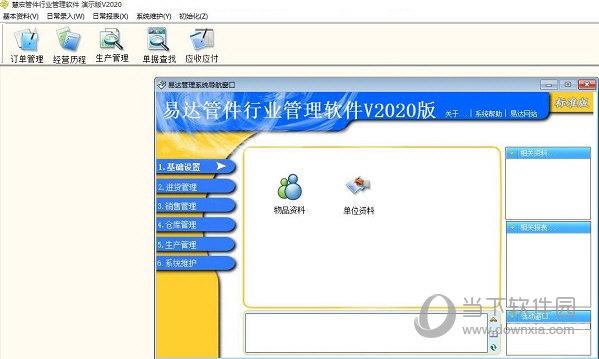 慧宏管件行业管理软件