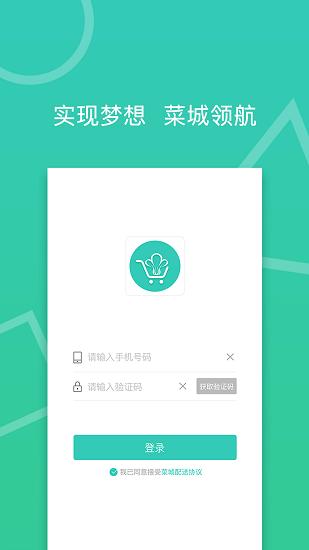 菜城骑士 V2.4.0.2 安卓版截图4