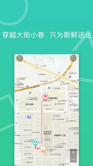 菜城骑士 V2.4.0.2 安卓版截图2
