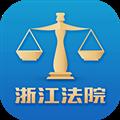 浙江智慧法院 V2.9.0 安卓版