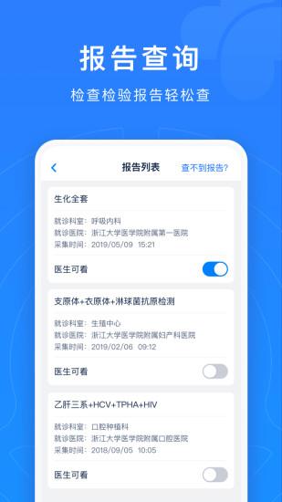 浙江预约挂号 V7.6.14 安卓版截图3