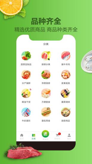 菜菜网 V6.0.5 安卓版截图2
