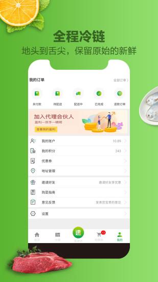 菜菜网 V6.0.5 安卓版截图4