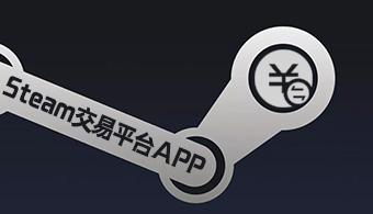 安卓Steam交易软件