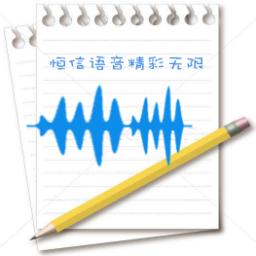 恒信语音合成系统 V19.12 官方版