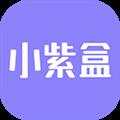 小紫盒 V1.0.2 安卓版