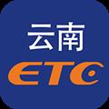 云南ETCAPP官方下载|云南ETC V3.1.6 安卓版 下载