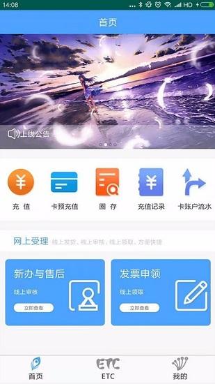 云南ETC V3.1.6 安卓版截图4