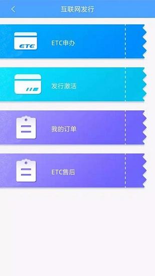 云南ETC V3.1.6 安卓版截图3