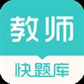 教师资格快题库 V4.5.0 安卓版