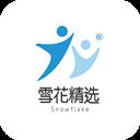 雪花精选 V1.3.9 安卓版