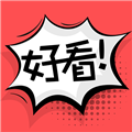 好看漫画 V2.1.9 安卓版