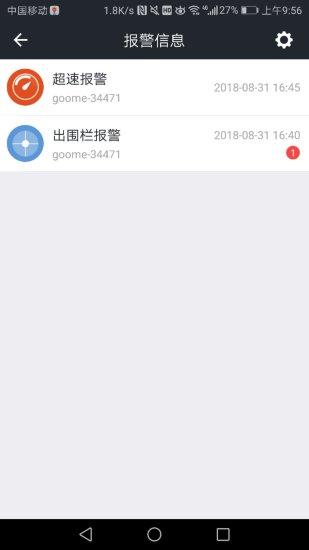万物在线 V1.4.8 安卓版截图4