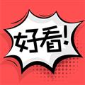 好看漫画免费版 V2.3.2 安卓版