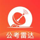 公考雷达 V3.2.6.1 苹果版