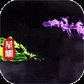 逍遥天地斗战仙魔星耀版 V1.0 安卓版