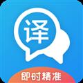 即时翻译官 V3.1.1 安卓版
