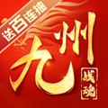 九州战魂超V版 V3.0.0 苹果版