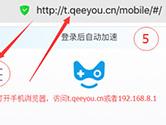 奇游联机宝升级失败解决方法 检查网络手动升级