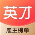 中华英才网 V8.26.0 iPhone版