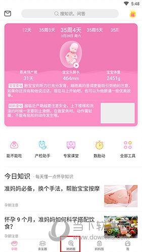美柚孕期首页界面