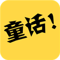 童话故事社 V3.1.7 iPhone版