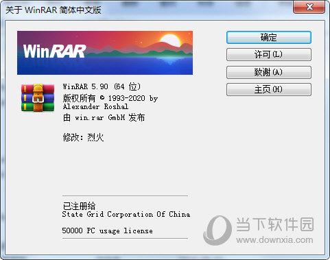WinRar5.9烈火版