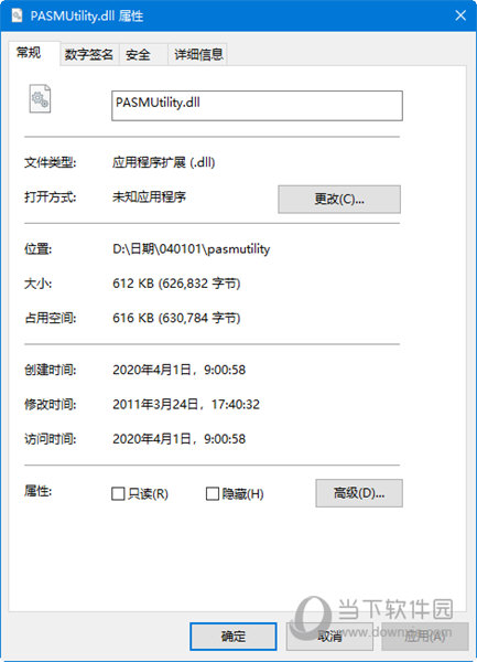 pasmutility.dll2019破解补丁