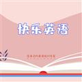 快乐英语 V1.01 安卓版