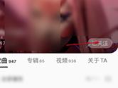QQ音乐怎么取消关注别人 取关方法介绍