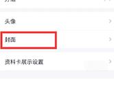 手机QQ怎么更改资料封面 更换方法介绍