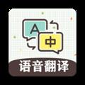 英语翻译软件王 V10.1 安卓版