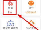 WearFit怎么测血氧 看完你就懂了