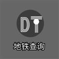 地铁查询 V1.01 安卓版