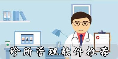 诊所管理软件