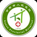 甘肃省人民医院 V2.13.1 安卓版
