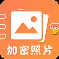 加密照片 V4.8 安卓版