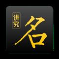 讲究起名 V1.0.3 安卓版
